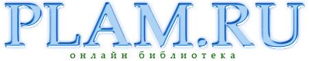 Онлайн библиотека PLAM.RU