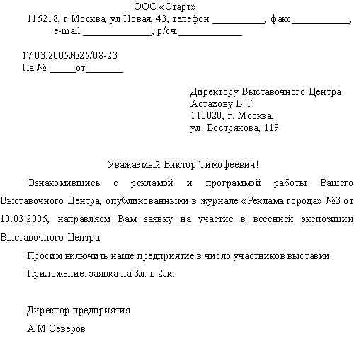 Факс-документ, полученный с
