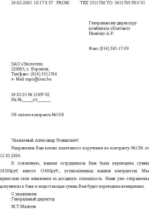 письмо об отсутствии товара на складе образец - фото 3