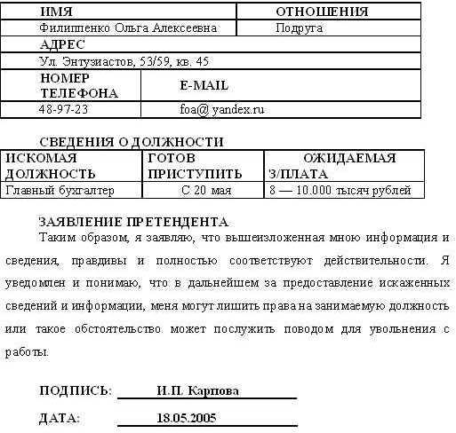 письмо согласие на коммерческое предложение образец
