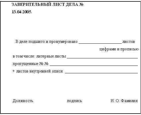 Как правильно прошивать и заверять документы