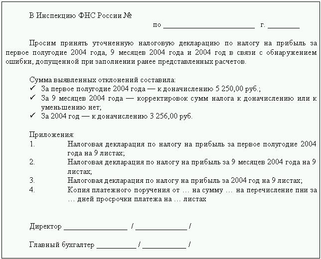 Сопроводительное письмо к уточненной декларации по ндс образец 2017 Ветра