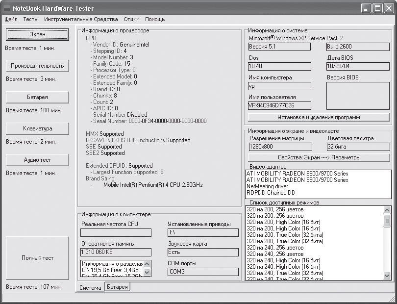 Программа Для Аккумулятора Ноутбука Hp