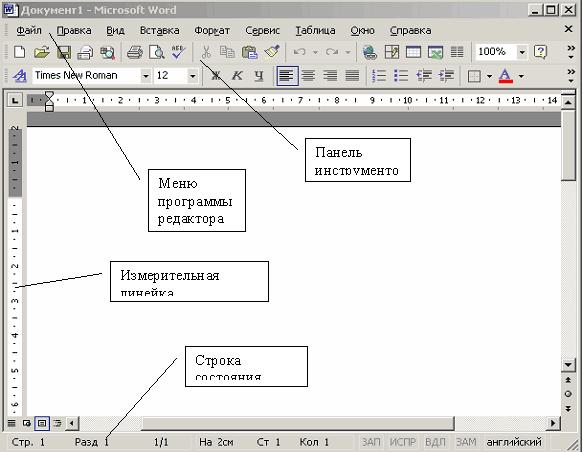 Для запуска программы Word