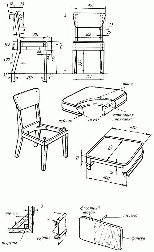 Изготовление мягкого стула: