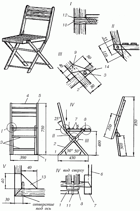 складного стула
