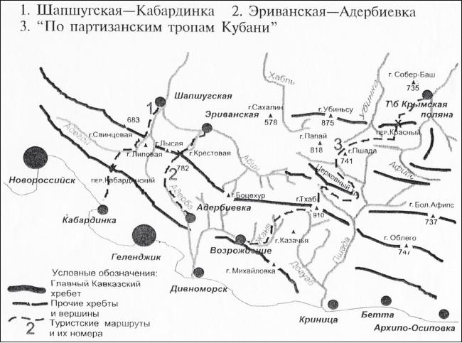 География Краснодарского Края