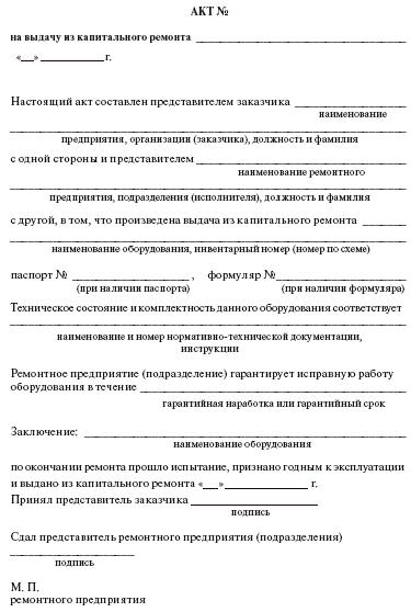 Акт О Неисправности Оборудования Образец Заполнения - фото 4